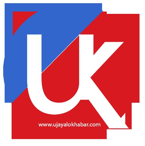 ujayalokhabar.com