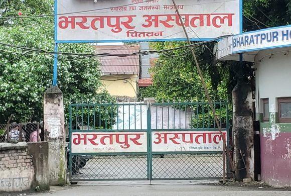 भरतपुर अस्पतालमा ३३ वर्षीया काेरोना संक्रमित महिलाको मृत्यु