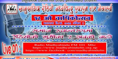 मध्यविन्दु एफएम ले आफ्नो १२ औ बार्षिक उत्सव विविध कार्यक्रमका साथ मनाउने