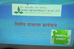 ग्रीन डेभलपमेन्ट बैकंद्धारा विद्यार्थीहरुलाई वित्तीय शाक्षरता सम्बन्धी प्रशिक्षण प्रदान