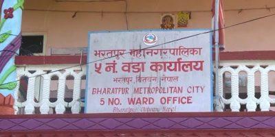 भरतपुर महानगरपालिका ५ नम्बर वडा कार्यालयको भवन निर्माण विवादमा