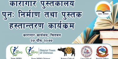 भरतपुर कारागारलाई पुस्तक सहयोग