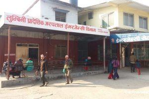 लुम्बिनी प्रादेशिक अस्पतालको इमर्जेन्सीमा १२ जना संक्रमितको मृत्यु
