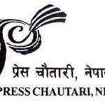 भरतपुर महानगरको नगरसभामा पत्रकारलाई निषेध गर्नु लज्जास्पद: प्रेस चौतारी