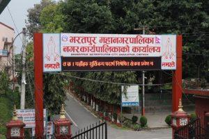 भरतपुर महानगरका प्रमुख प्रशासकीय अधिकृत खतिवडाको सरुवा